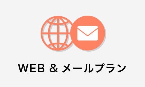 WEB &メールプラン