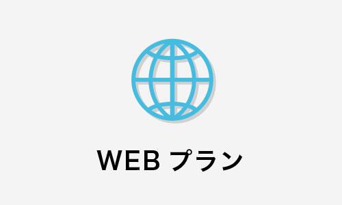 WEBプラン
