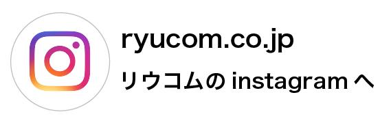 株式会社リウコム instagram
